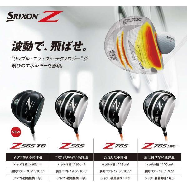 スリクソン SRIXON Z565TG ドライバー Miyazaki Melas IIカーボンシャフト【ゴルフ】【ドライバー】【ダンロップ】【スリクソン】【SRIXON】【z565】|tokyo-golf|05