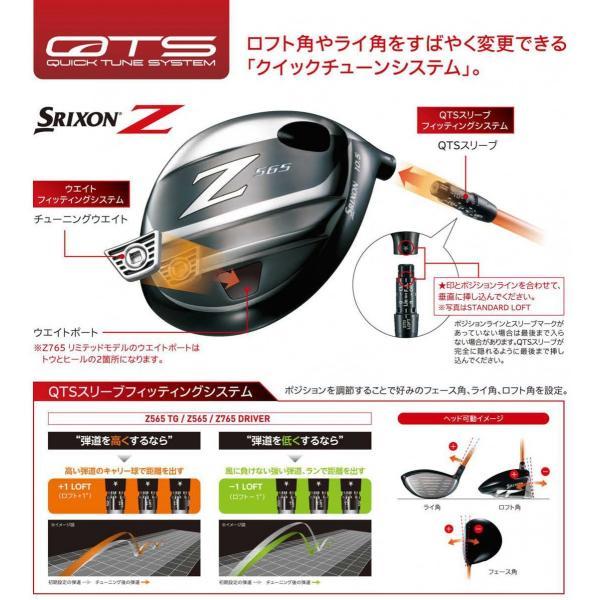 スリクソン SRIXON Z565TG ドライバー Miyazaki Melas IIカーボンシャフト【ゴルフ】【ドライバー】【ダンロップ】【スリクソン】【SRIXON】【z565】|tokyo-golf|06