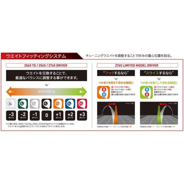 スリクソン SRIXON Z565TG ドライバー Miyazaki Melas IIカーボンシャフト【ゴルフ】【ドライバー】【ダンロップ】【スリクソン】【SRIXON】【z565】|tokyo-golf|07