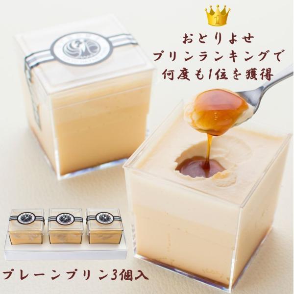 お歳暮 冬ギフト プリン ギフト プレーン プリン3個セット お取り寄せ スイーツ ぷりんセス・エッグ使用|tokyo-hayaripurin