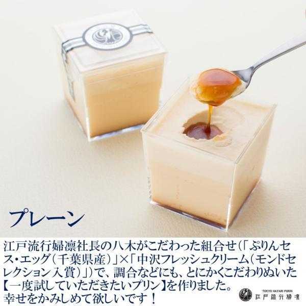 お歳暮 冬ギフト プリン ギフト プレーン プリン3個セット お取り寄せ スイーツ ぷりんセス・エッグ使用|tokyo-hayaripurin|09