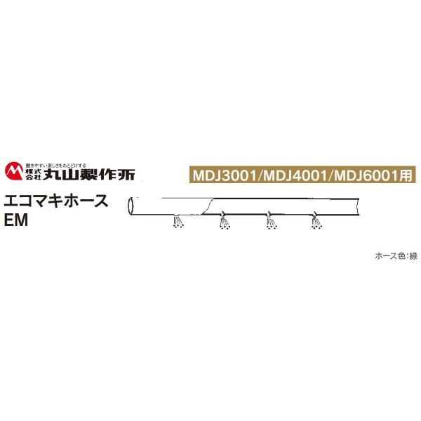 マルヤマ背負動力散布機 MDJ6001用オプション 128904エコマキホースEM 40m メーカー在庫