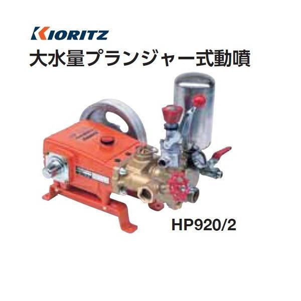 共立 単体動噴 プランジャー式セラミック動噴 HP920/2 メーカー在庫 送料無料