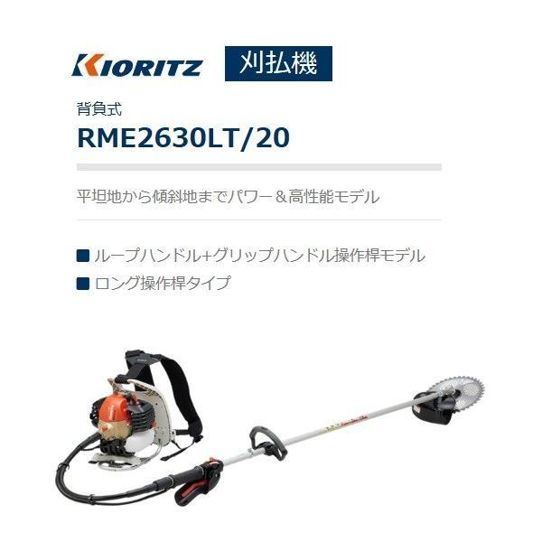 共立(やまびこ) 背負式刈払機RME2630LT/20ロング操作桿(ループハンドル・ツインスロットル)北海道・沖縄県・離島を除き送料無料代引き不可