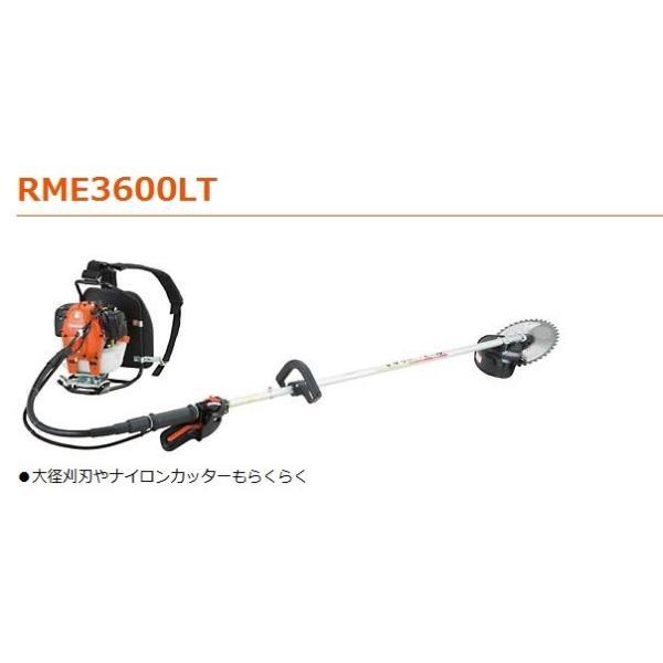 共立(やまびこ) 背負式刈払機RME3600LT(ループハンドル・ツインスロットル)北海道・沖縄県・離島を除き送料無料メーカー在庫代引き不可