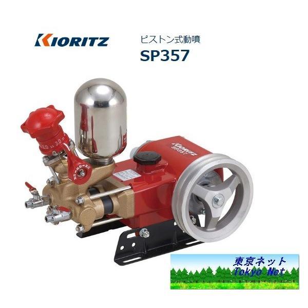 共立 単体動噴 ピストン式セラミック動噴 SP357 メーカー在庫 送料無料