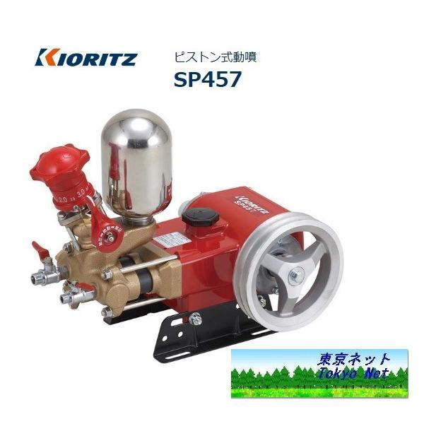 共立 単体動噴 ピストン式セラミック動噴 SP457 メーカー在庫 送料無料