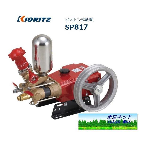 共立 単体動噴 ピストン式セラミック動噴 SP817 メーカー在庫 送料無料