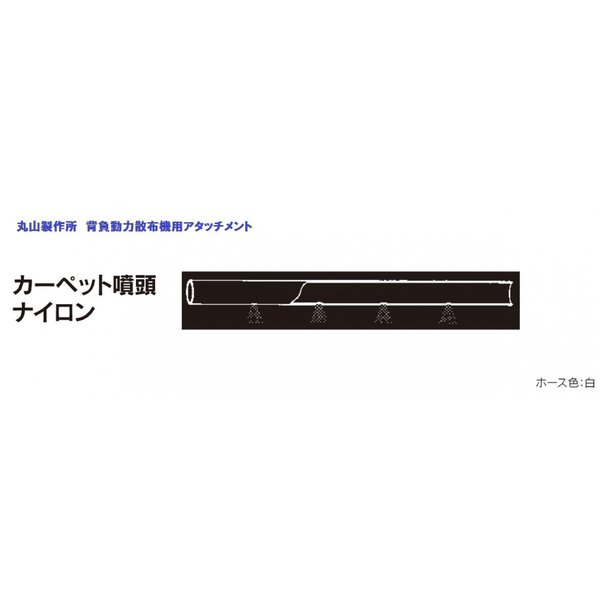 マルヤマ背負動力散布機 MDJ3001/4001/6001用オプション 418234 カーペット噴頭ナイロン 30m メーカー在庫