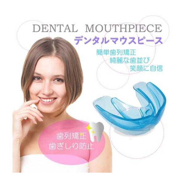 デンタルマウスピースケース付歯列矯正歯ぎしりいびき防止噛み合わせ歯並び日本語説明書付レビュー投稿で全国