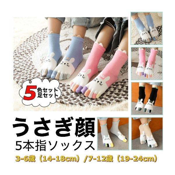 e5d0d36e40cf6 キッズ靴下 五本指ソックス 5足セット うさぎ柄 子供用靴下 カラフル5色 ...