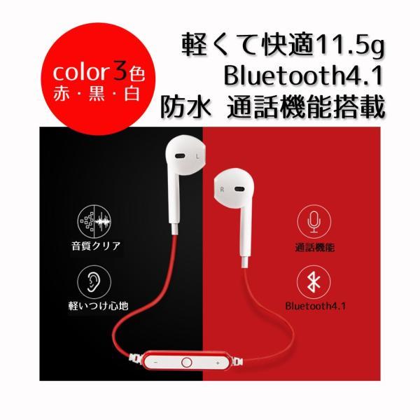 ワイヤレス イヤホン bluetooth 4.1 S6 ブルートゥース スポーツ ランニング 両耳 通話 マイク 音楽 高音質 重低音 日本語説明書付 レビュー投稿で全国送料無料 tokyo-panda