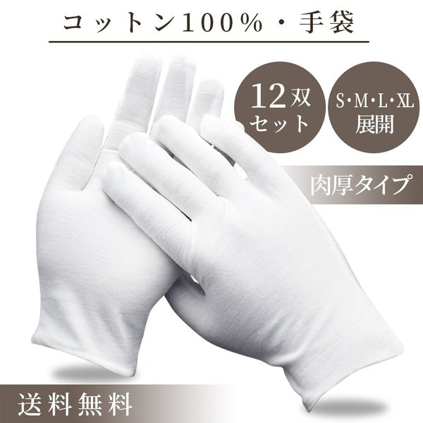 12セット 使い捨て手袋 綿手袋 コットン手袋 白手袋 手荒れ防止 おやすみ 湿疹用 乾燥肌用 保湿用 礼装用 作業用 レビュー投稿で全国送料無料