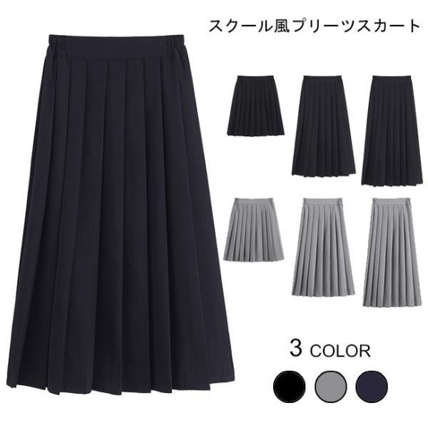 プリーツスカート スクール風 スカート ミニスカート ひざ丈スカート ロングスカート ミディアム丈スカート マキシスカート レトロ コスチューム|tokyo-soreiyu