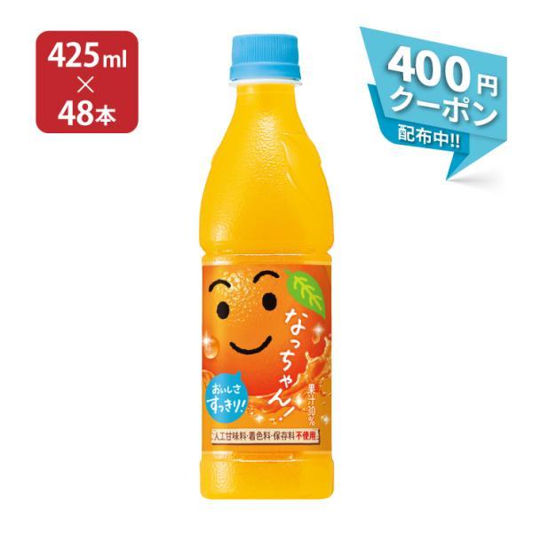 【送料無料】 サントリー なっちゃんオレンジ 425ml×48本 (2ケース)