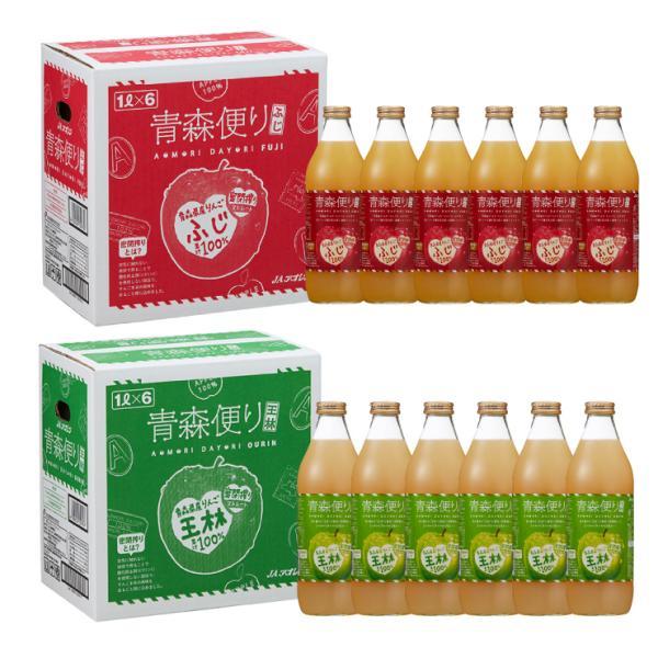 送料無料 青森便り ふじ&王林セット 各1箱(6本入×2) 林檎 リンゴ 果汁100% ジュース 取り寄せ商品