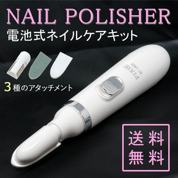 ネイルケア 爪美人 電動 電池式 爪磨き ネイルポリッシャー 簡単3ステップ 【品質1年保証】 PIXIE BC-1805|tokyo-tools