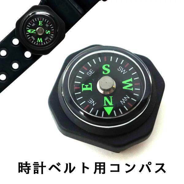 POLARIS 時計ベルト コンパス 方位磁針 方位磁石 磁石 ベルトコンパス