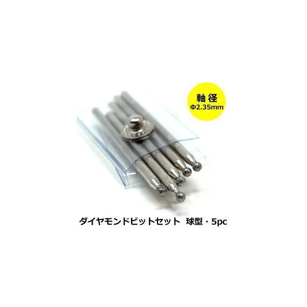 ミニルーター用パーツダイヤモンドビットセット球型5pc#180軸径2.35mmミニルーター電動リューター対応ビット