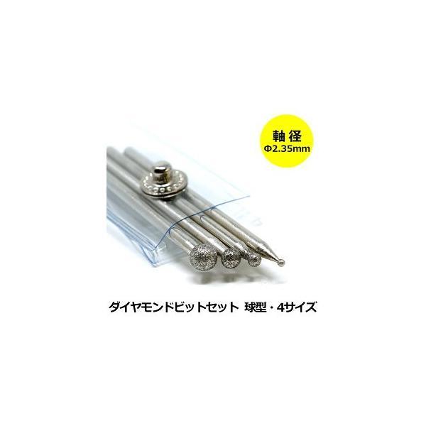 ミニルーター用パーツダイヤモンドビットセット球型4サイズ#180軸径2.35mmミニルーター電動リューター対応