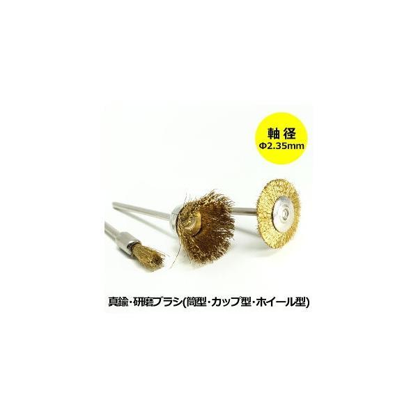 ミニルーター用パーツ真鍮研磨ブラシ3種セット軸径2.35mmミニルーター電動リューター対応ビット