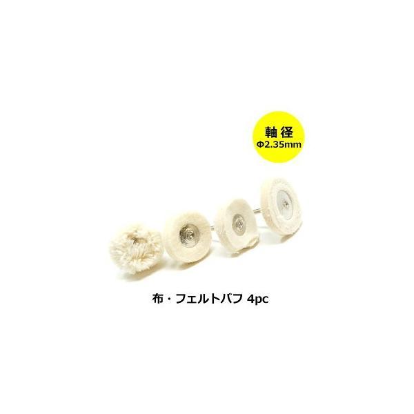 ミニルーター用パーツ布・フェルトバフ4pc軸径2.35mm3646ミニルーター電動リューター対応ビット