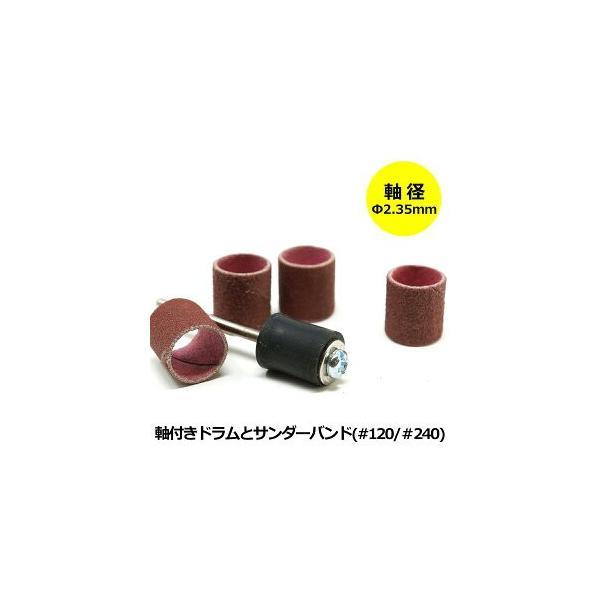 ミニルーター用パーツ軸付きドラムサンダーバンドセット軸径2.35mmミニルーター電動リューター対応ビット