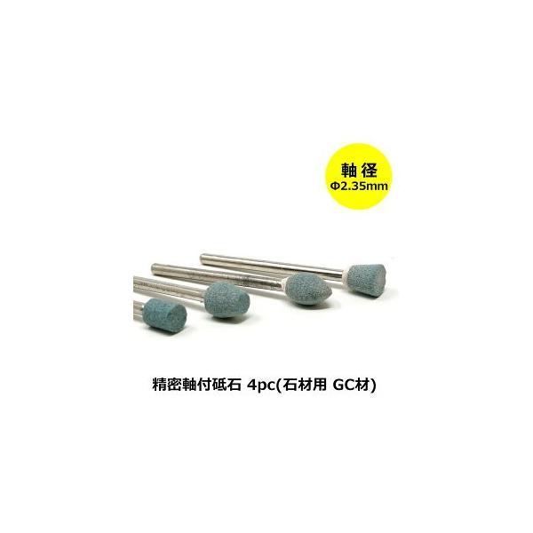 ミニルーター用パーツ石材用軸付砥石GC材軸径2.35mmミニルーター電動リューター対応ビット