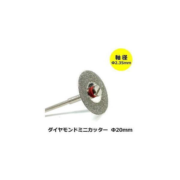 ミニルーター用パーツダイヤモンドミニカッター小カッター刃径20mm軸径2.35mmミニルーター電動リューター対応