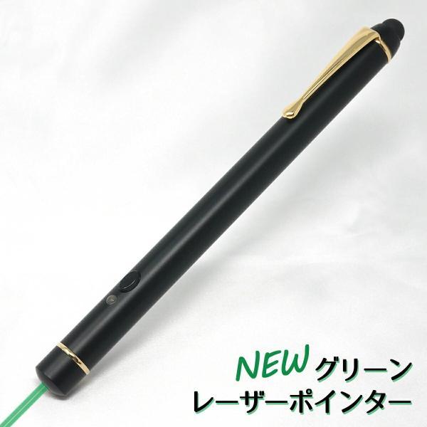 グリーン レーザーポインター 緑 ブラックモデル タッチペン付 RB-18G-BK 1年間品質保証 PSCマーク付 安全規格認証品 店内全品 送料無料