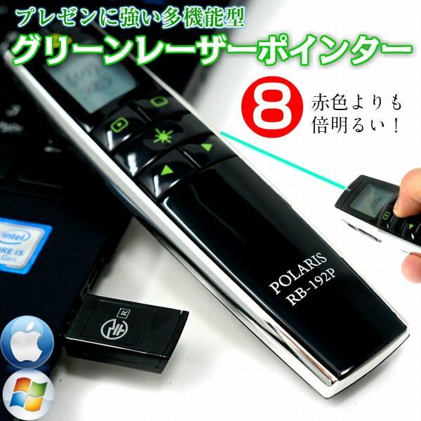 USB充電 グリーン レーザーポインター パワーポイント 緑 レーザー ポインター タイマー付き POLARIS RB-192P ymt cmp