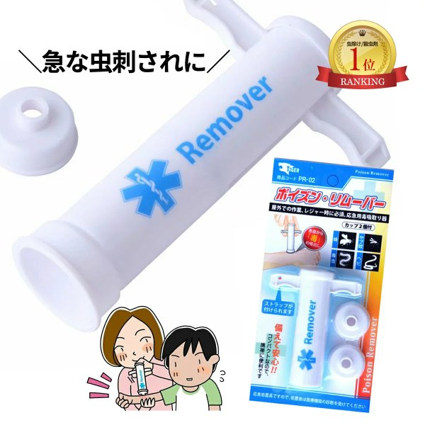 NEW ポイズンリムーバー(応急用毒吸取り器) カップ2個入り安心パック 品質1年間保証|tokyo-tools