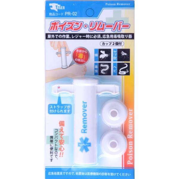 NEW ポイズンリムーバー(応急用毒吸取り器) カップ2個入り安心パック 品質1年間保証|tokyo-tools|02