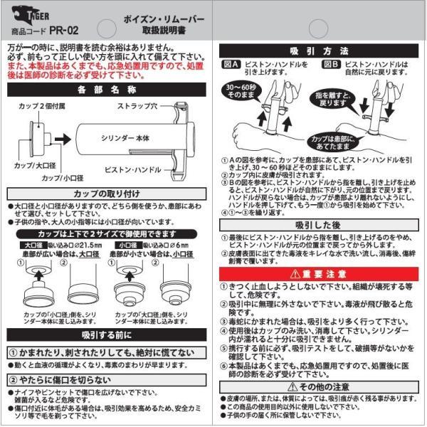 NEW ポイズンリムーバー(応急用毒吸取り器) カップ2個入り安心パック 品質1年間保証|tokyo-tools|05