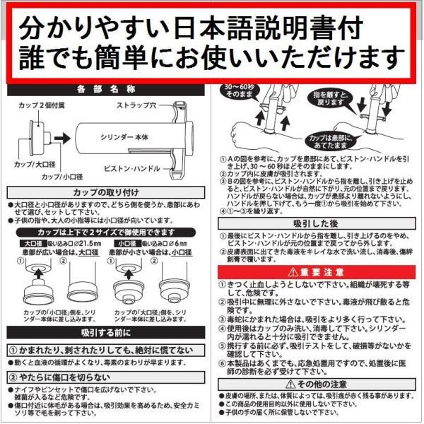 NEW ポイズンリムーバー(応急用毒吸取り器) カップ2個入り安心パック 品質1年間保証|tokyo-tools|06