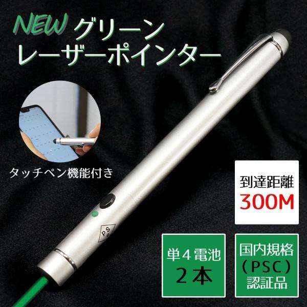 グリーン レーザーポインター タッチペン付 RB-18G 1年間品質保証 国内安全規格 PSC認証品 緑 レーザー ポインタ ペン型 店内全品 送料無料