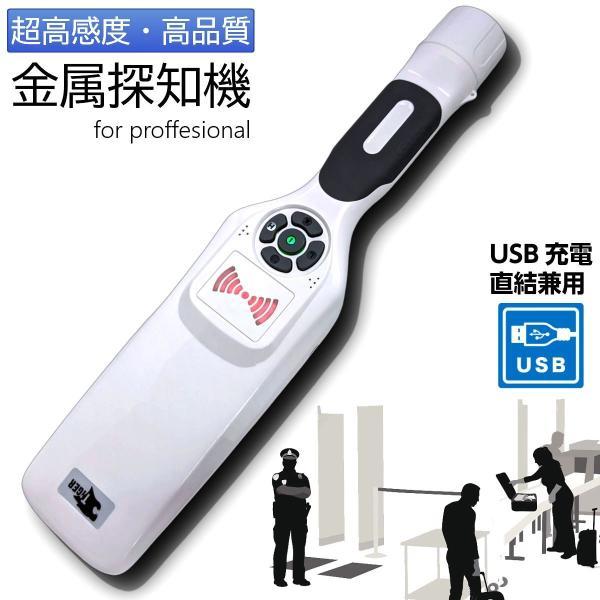 超高感度 金属探知器 ハンディ 金属探知機 3Way電源 USB充電 USB直結 単3電池 兼用型 1年間品質保証 tkh ymt