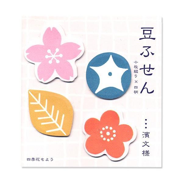 日本のおみやげ 日本のお土産で喜ばれるもの 和柄 かわいい 文具 豆ふせん/四季花もよう