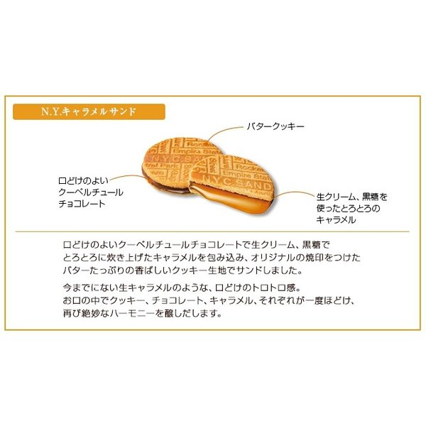 N.Y.キャラメルサンド ニューヨークキャラメルサンド (16個入り) クッキー お菓子 東京土産 東京駅 人気 贈答用 夏季冷蔵便対応 ショップ袋付|tokyo-trend-select|05