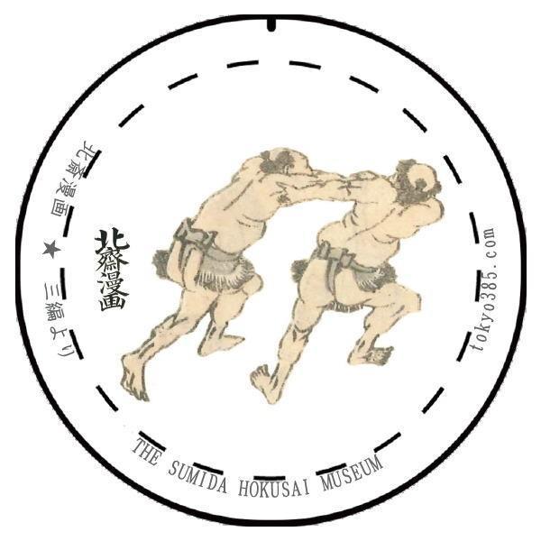 葛飾北斎 北斎漫画 三編より 「相撲」 HKA-0003 【缶バッジ:丸44mm】 tokyo385 03
