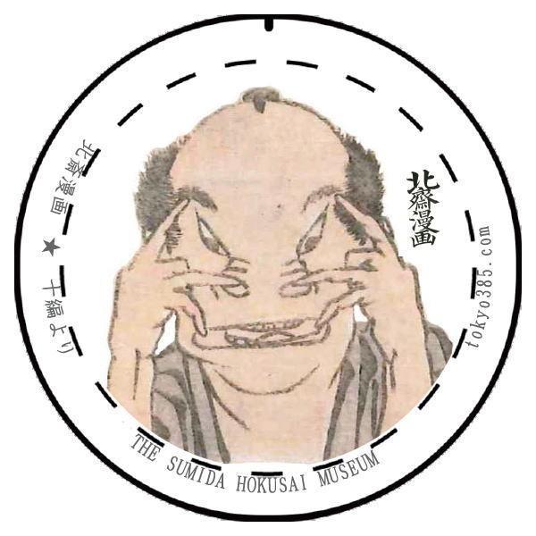 葛飾北斎 北斎漫画 十編より 「変顔(にらめっこ)」 HKA-0006 【缶バッジ:丸44mm】|tokyo385|03