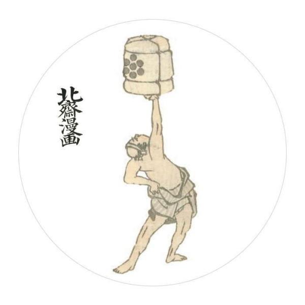 葛飾北斎 北斎漫画 初編より 「樽を持ち上げる人」 HMA-0002 【マグネット:丸57mm】|tokyo385|02