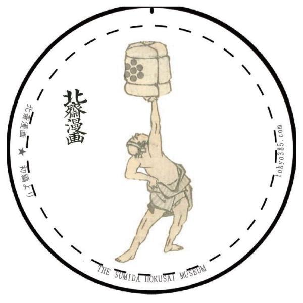 葛飾北斎 北斎漫画 初編より 「樽を持ち上げる人」 HMA-0002 【マグネット:丸57mm】|tokyo385|03