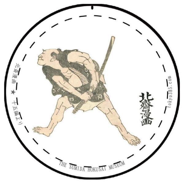 葛飾北斎 北斎漫画 十五編より 「刀ぬく人」 HMA-0007 【マグネット:丸57mm】|tokyo385|03