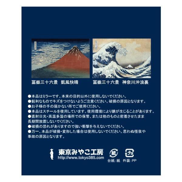 葛飾北斎 冨嶽三十六景 神奈川沖浪裏 【ミラー(鏡):丸76mm】 tokyo385 05