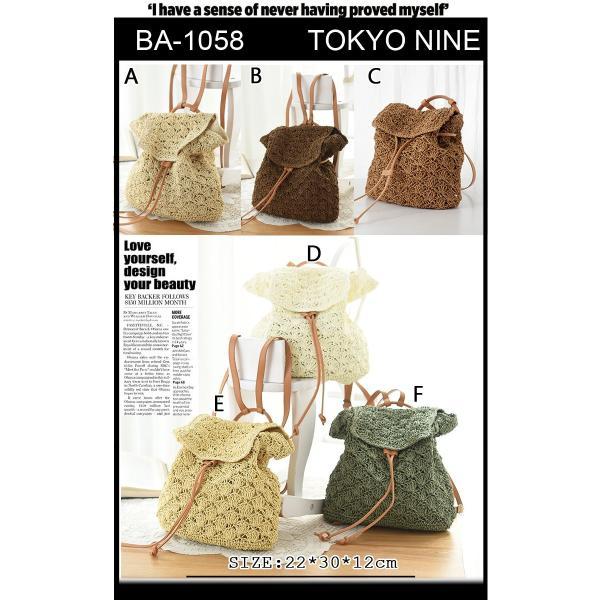 かごバッグ リュックサック レディース バッグ 鞄 シンプル ナチュラル  ペーパー 編み上げ  ナチュラル TOKYO9