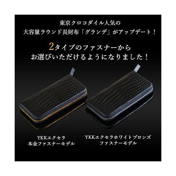 クロコダイル 財布 長財布 メンズ 日本製  ラウンド ファスナー 大容量   ナイルクロコダイルマットラウンド 長財布グランデ|tokyocrocodile|02
