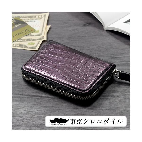 クロコダイル 財布 ミニ財布 マルチケース メンズ マジョーラ加工 日本製   ナイルクロコダイルマルチケースオーロラ|tokyocrocodile