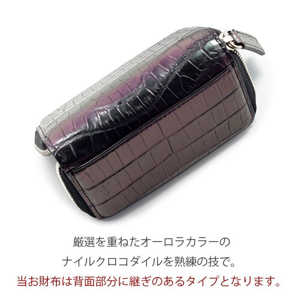 クロコダイル 財布 ミニ財布 マルチケース メンズ マジョーラ加工 日本製   ナイルクロコダイルマルチケースオーロラ|tokyocrocodile|12