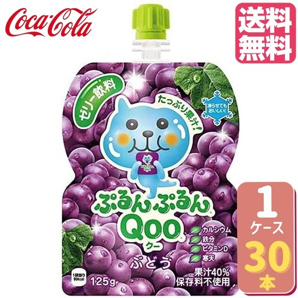 ミニッツメイドぷるんぷるんQoo ぶどう 125gパウチ【30本×1ケース】